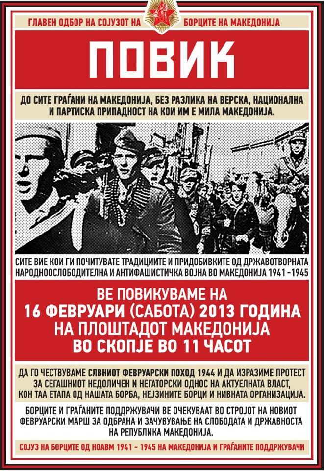 Povik za Fevruarski marsh