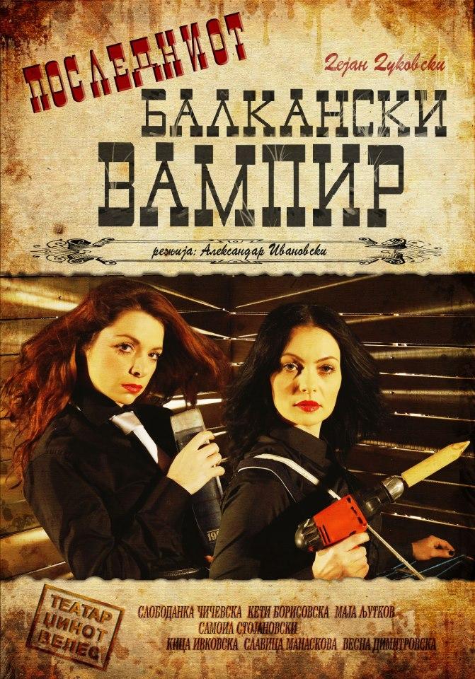 posledniot-balkanski-vampir