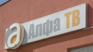 АВМУ  Прекршочни постапки против телевизите  Алфа    Компани 21 М  и  Стар