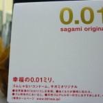 Произведен најтенкиот кондом на светот