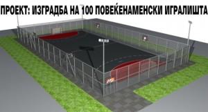 Премиерот Груевски на отворањето на ново игралиште во Бутел