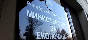 Министерството за економија на веб страницата обjави голем број документи од интерес за јавноста