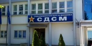 СДСМ  Нема нето задолжување од денешната аукција