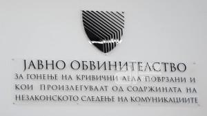 СЈО ќе се вклучи во работната група за следење и имплементација на препораките од Прибе