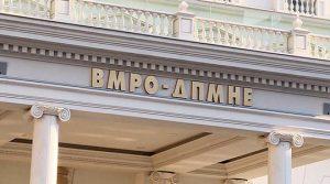 ВМРО ДПМНЕ  Наводите на Бошњаковски се неточни