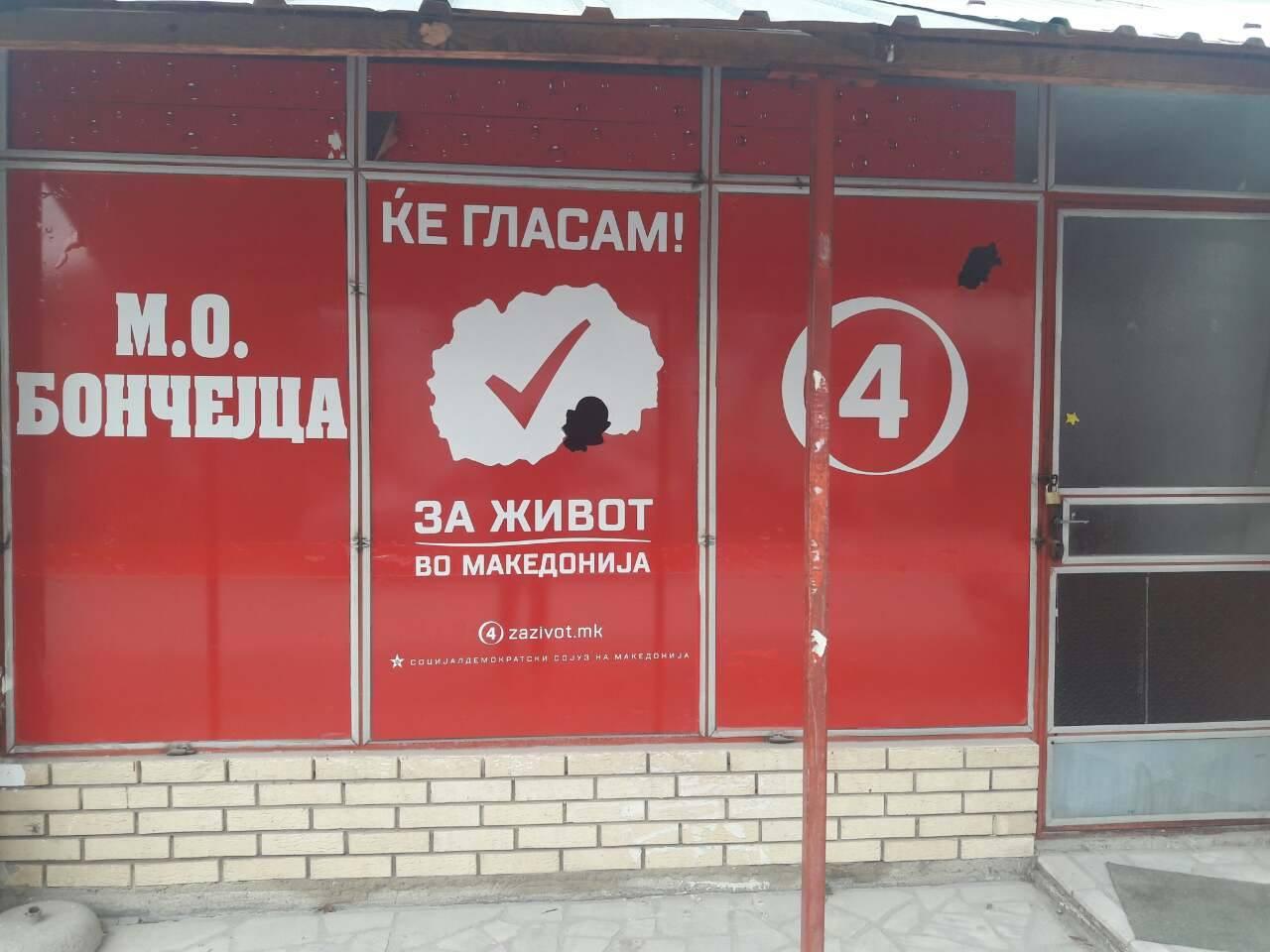 Демолиран уште еден штаб на СДСМ во Прилеп