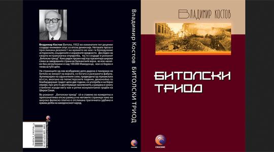Балканските и Првата светска војна   тема на романот  Битолски триод