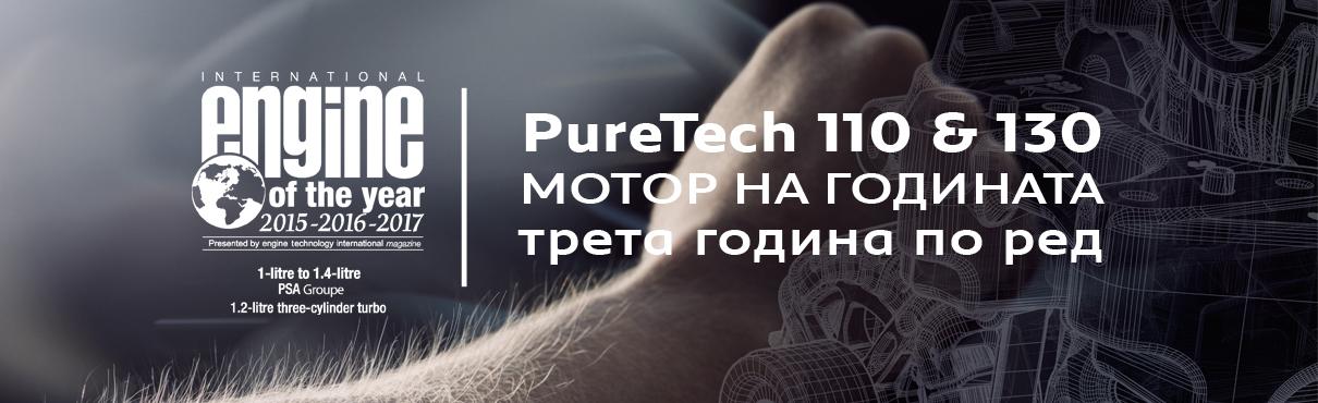 1-2-litarskiot-puretech-motor-na-psa-po-tret-pat-e-motor-na-godinata-vo-svojata-kategorija