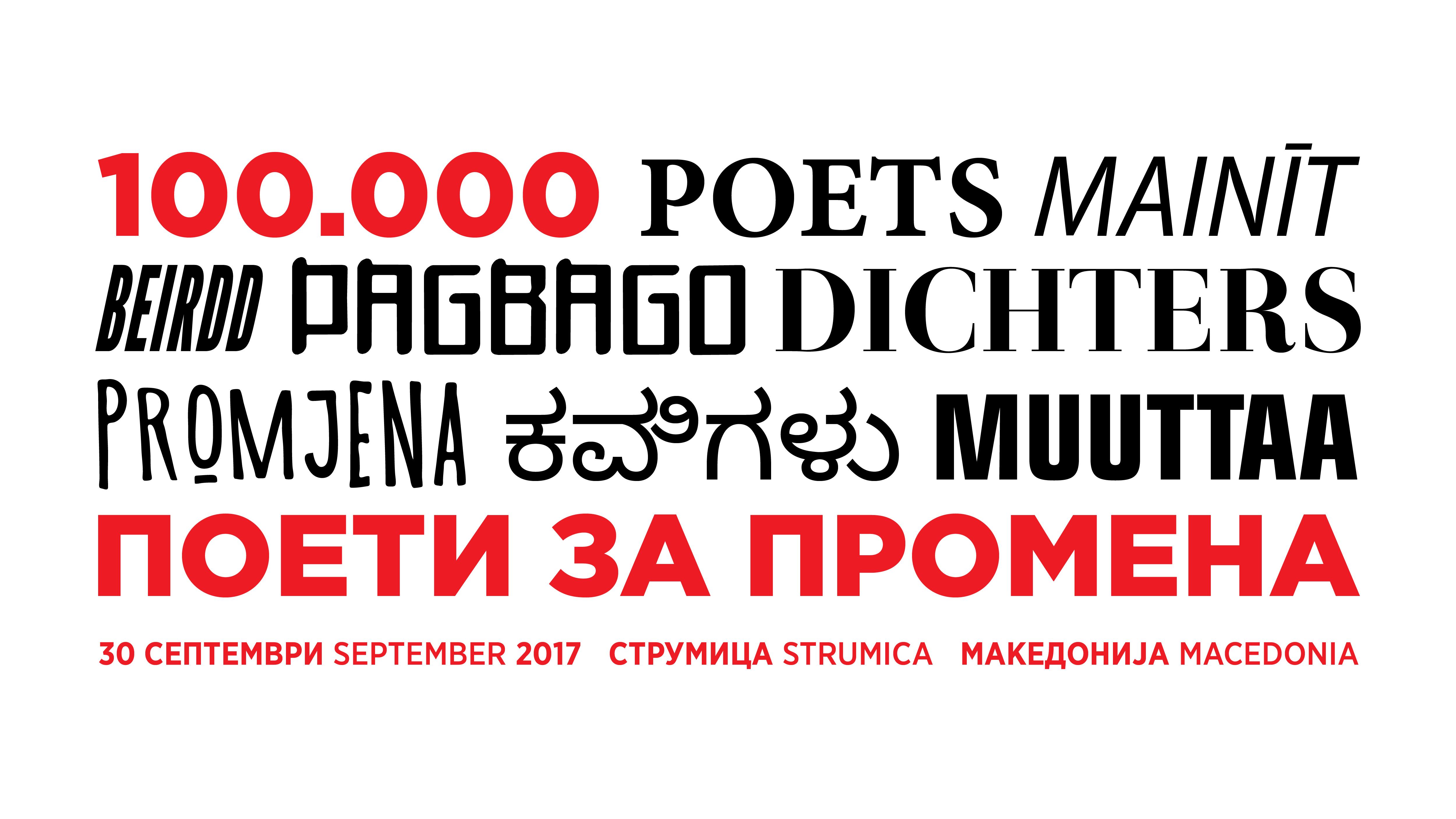 Конкурси за поезија и плакат во рамки на  Сто илјади поети за промена