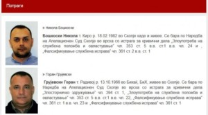 Грујовски и Бошковски уапсени на солунскиот аеродром со лажни бугарски пасоши