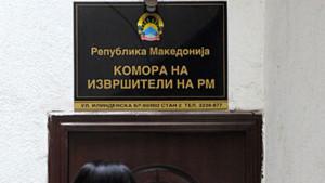 Зоран Димов претседател на Комората на извршители