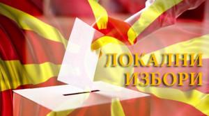 Последен ден од кампањата за локалните избори