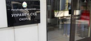 Управниот суд почна да решава по поднесените тужби од партиите