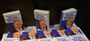 Промовиран зборник на најзначајните говори на Путин