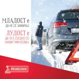 РСБСП  Зимски гуми за безбедно возење во зима