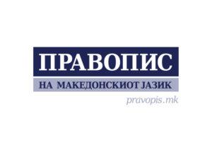 Објавена е бесплатна електронска верзија на Правописот на македонскиот јазик