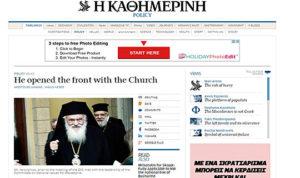 Властите во Атина го осудија екстремизмот на грчката црква кон Македонија