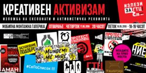 Изложба Креативен Активизам