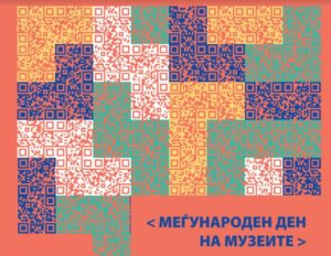 Светски ден на музеите