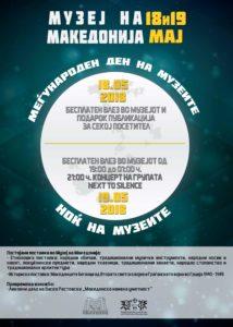 Влезот во Музејот на Македонија бесплатен на меѓународнот ден на музеите  18 ти мај